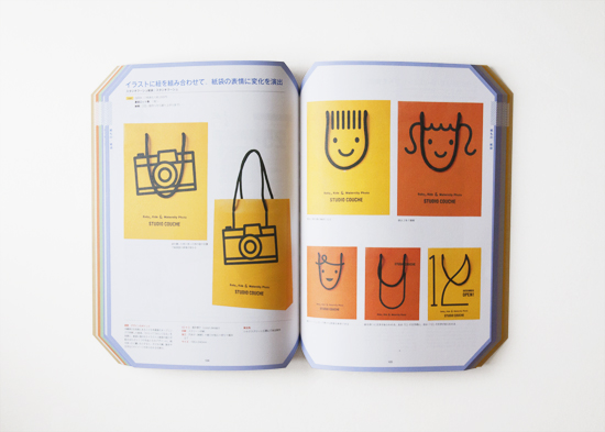 goodsbook_naka