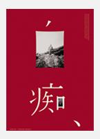 hakuchi_poster_top