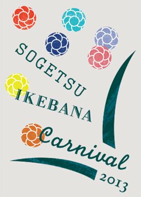 ikebana_carnival_logo_top