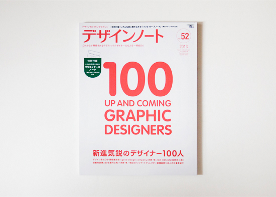 designnote52