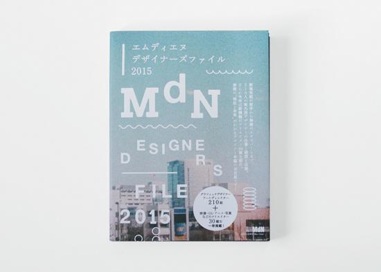 mdn_designers_2015_h1