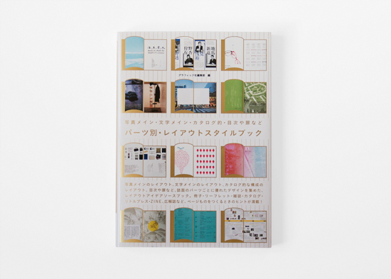 parts_layoutbook