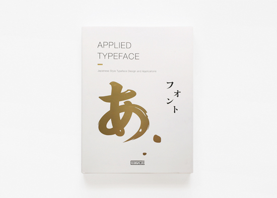 applied_typeface