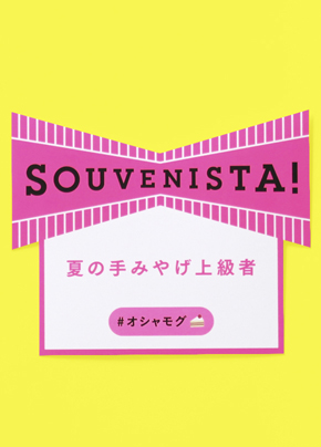 souvenista_top