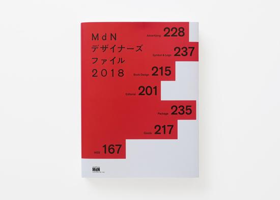 mdndesignersfile_2018