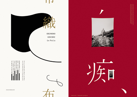 hakuchi_poster.ai