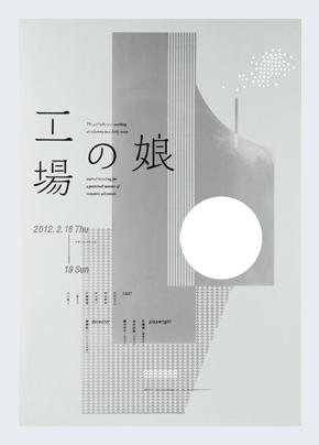 kojonomusume_top