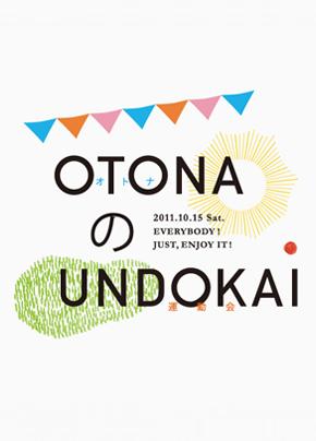 otona_undokai_top