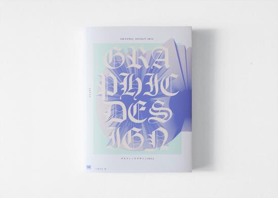 graphicdesign2014