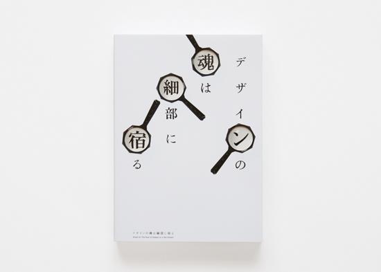 design_no_tamashii
