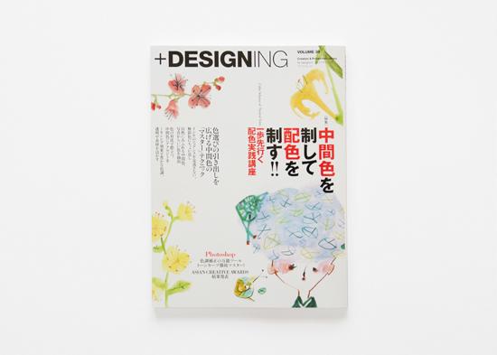plus_designing_vol39