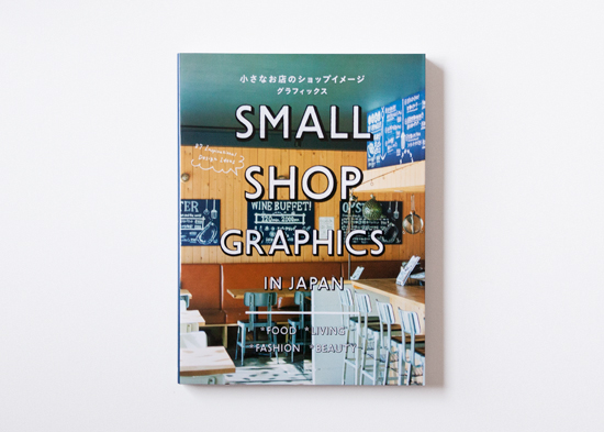 small_shop_graphics