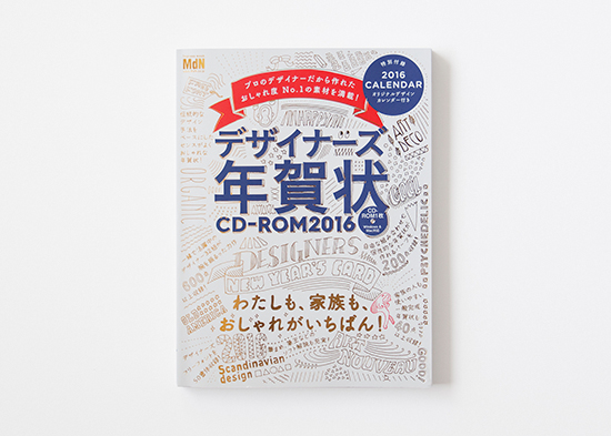 designersnenga_2016_book