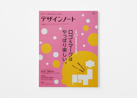 designnote_no64