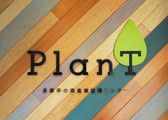 plant_01b