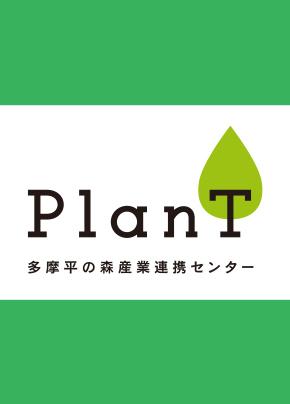 plant_top