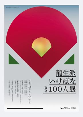 ryusei_100_top