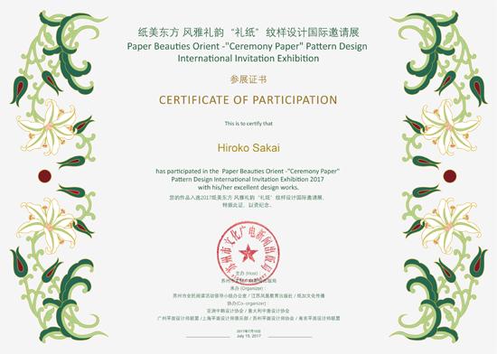 Certificate of Participation_Hiroko Sakai