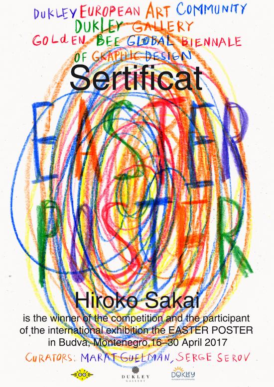 HirokoSakai_b