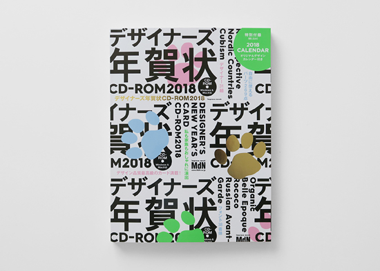 designersnenga2018