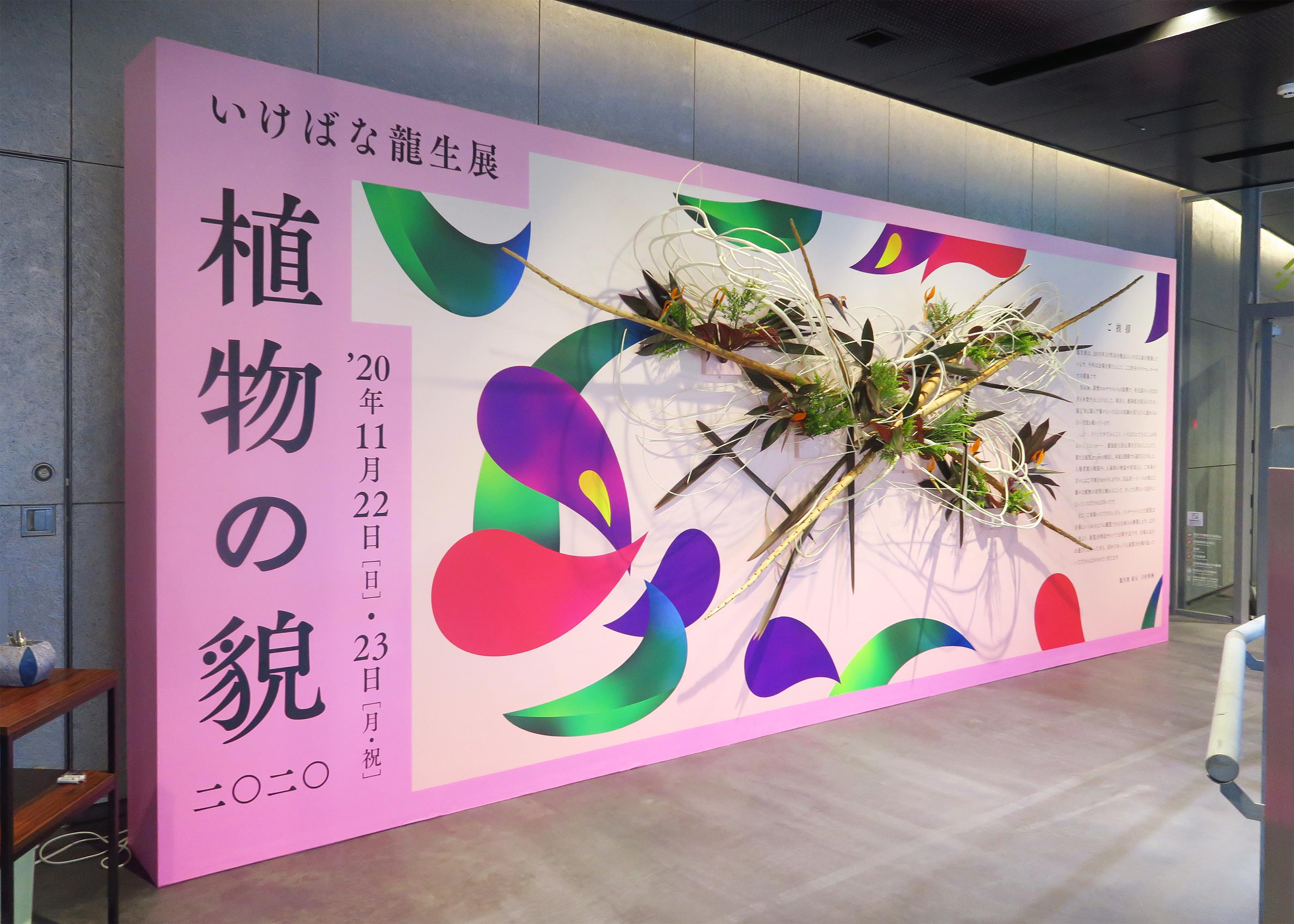 rie_shokubutu_entrance