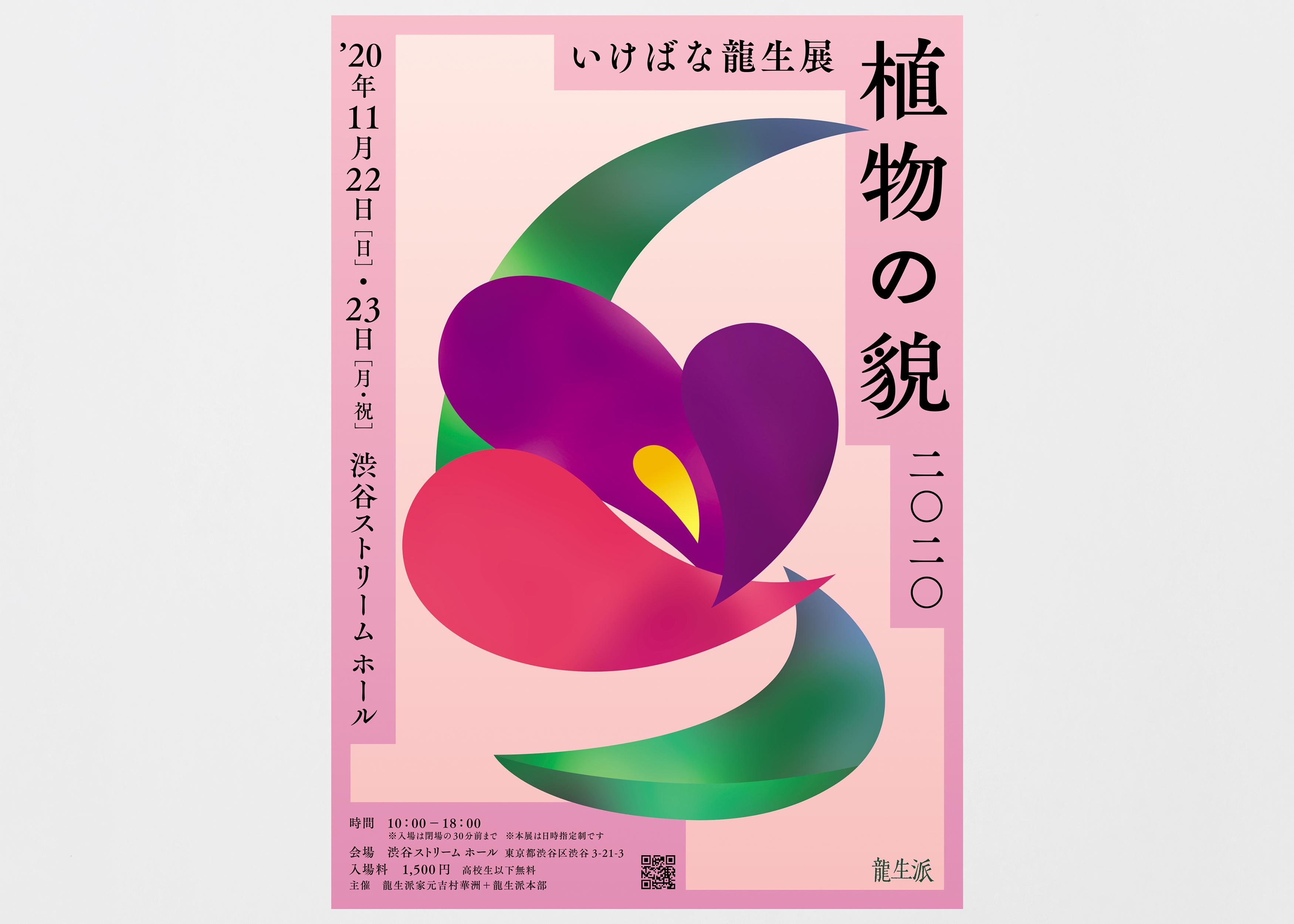 rie_shokubutu_poster