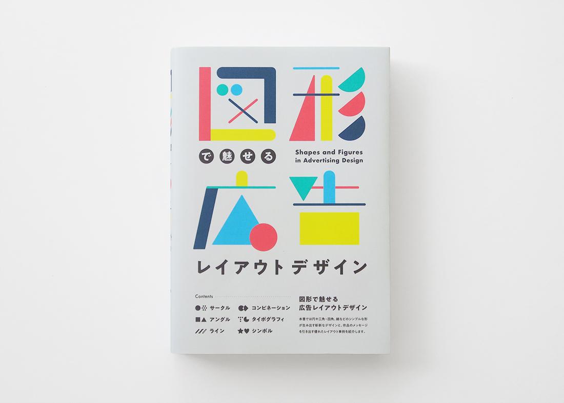 zukei_layout_2